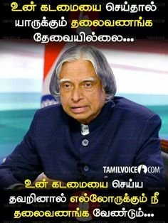 Stories With Moral Lessons, Moral Stories, Motivational Stories In Tamil, Inspirational Quotes, Voice Quotes, Legend Quotes, My Life My Rules, Happy New Year Message, Kalam Quotes