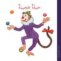 Un spectacle étonnant : livre en arabe pour enfants www.linguatoys.com #arabe #apprendrelarabe #enfants #langues