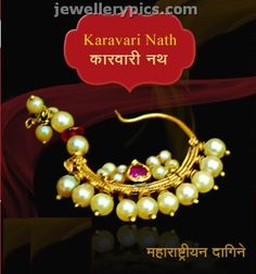 Traditional Maharashtrian jewellery collection ~ Karwari Nath design