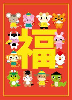 A3 Chinese New Year Zodiac Animal Print