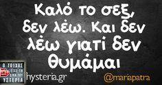 Καλό το σεξ, δεν λέω Greek Memes, Funny Greek Quotes, Funny Picture Quotes, Sarcastic Quotes, Funny Quotes, Cheer Up, True Words, Puns, Just In Case