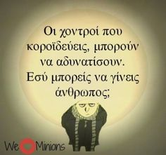Minions, Perfection Quotes, Advice Quotes, Greek Quotes, Wise Words, Psychology, Wisdom, Sayings, Reading