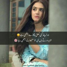 Urdu poetry, qwrites Bad Words Quotes, Love Quotes In Urdu, Urdu Love Words, Girly Quotes, Urdu Quotes, Fact Quotes, Quotations, Life Quotes, Best Urdu Poetry Images