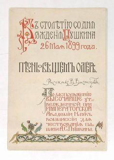 Песнь о Вещем Олеге - Антикварная лавка