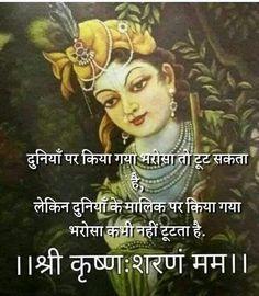 Radha Krishna Love Quotes, Cute Krishna, Lord Krishna Images, Radha Krishna Photo, Krishna Pictures, Lord Krishna Wallpapers, Radha Krishna Wallpaper, Jai Shree Krishna, Radhe Krishna