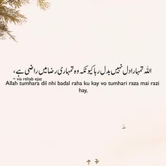 Rumi Quotes, Allah Quotes, Heart Quotes, Quran Quotes, Positive Quotes Wallpaper, Wallpaper Quotes, Islamic Love Quotes, Islamic Inspirational Quotes, Sufi Poetry