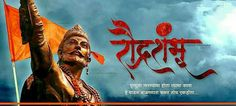 Chhatrapati sambhaji maharaj Hd Background Download, Wallpaper Free Download, Full Hd Wallpaper, Mobile Wallpaper, Pictures Images, My Images, Shivaji Maharaj Hd Wallpaper, Manchester United Wallpaper, Shiva Photos