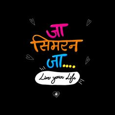 Funky Quotes, Swag Quotes, Sad Love Quotes, Life Quotes, Funny Dp, Swag Words, Bollywood Quotes, Bollywood Funny, Sweet Romantic Quotes