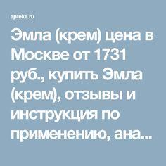 Эмла (крем) цена в Москве от 1731 руб., купить Эмла (крем), отзывы и инструкция по применению, аналоги