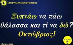 Funny Status Quotes, Funny Statuses, Funny Picture Quotes, Cute Quotes, Greek Memes, Funny Greek, Greek Quotes, Funny Facts, Funny Memes