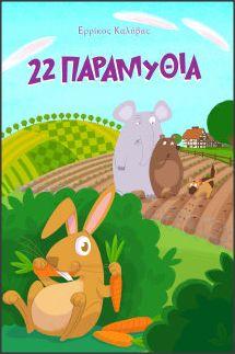 """""""22 παραμυθάκια για μικρά και μεγαλύτερα παιδάκια. Το κάθε ένα γεννήθηκε αυθόρμητα κάποιο βράδυ που οι κορούλες μου ζητούσαν να τους πω ένα καινούργιο παραμύθι. Τους τα αφιερώνω με πολύ αγάπη. """" Ερρίκος Καλύβας Education Sites, Books To Read, Reading Books, Beautiful Stories, Fine Motor Skills, Easter Crafts, Books Online, Audio Books, Classroom Ideas"""