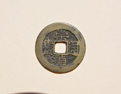 65a. The obverse (front) side of a SCARCE Chong Zhen Tong Bao (崇禎通寶) 1 cash coin, cast during the reign of Chongzhen (崇禎) (1627-1644 AD), the last emperor of the Ming Dynasty. The reverse right side of this coin features the Chinese characters 'Yi Qian' (一錢 - or 1 cash). 23.5mm in size; 3 grams in weight. S-1243; FD-2034.