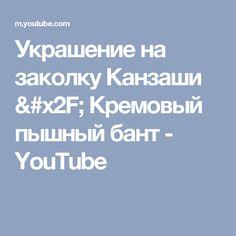 Украшение на заколку Канзаши / Кремовый пышный бант - YouTube