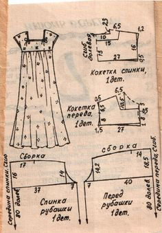 Photo from album on Yandex. Sewing Patterns Free, Vintage Patterns, Clothing Patterns, Dressing Gown Pattern, Nightgown Pattern, Dress Making Patterns, How To Make Clothes, Pattern Drafting, Fashion Sewing