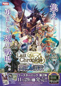 (BOX)Last Chronicle Booster Pack Vol.2 Eikon no Sanka(15p)
