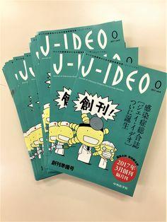 中外医学社 @chugaiigaku   先ほど編集部に「J-IDEO」書店配布用パンフレットの完成品が到着しました。表紙イラストは、なんと『もやしもん』の石川雅之先生による描きおろしです!