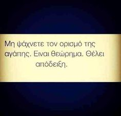 greek quotes - Αναζήτηση Google Favorite Quotes, Best Quotes, Love Quotes, Inspirational Quotes, Greece Quotes, Religion Quotes, Funny Greek, Smart Quotes, Greek Words