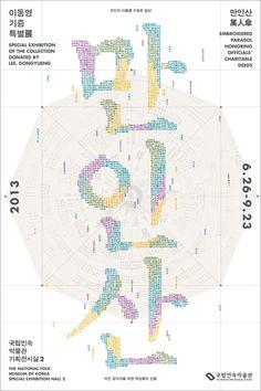 국립민속박물관 기획 전시 포스터 만인산 2013 스튜디오 홍단