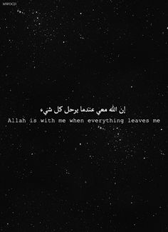 Alhamdulillah so true.absolutely NOTHING is worth losing my relationship with Allah s. Ali Quotes, Reminder Quotes, Mood Quotes, Quran Quotes Inspirational, Beautiful Islamic Quotes, Arabic English Quotes, Arabic Love Quotes, Coran Quotes, Religion Quotes