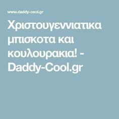 Χριστουγεννιατικα μπισκοτα και κουλουρακια! - Daddy-Cool.gr