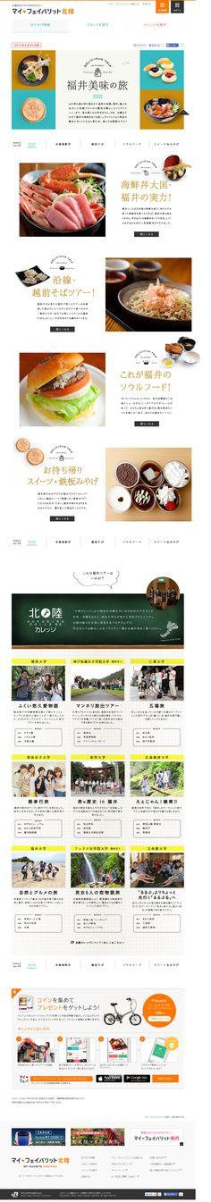 http://hokuriku.my-fav.jp/feature/3/
