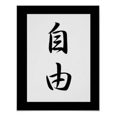 japanese kanji symbol for success grow pinterest symbols