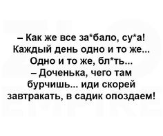 Russian Humor, Funny Jokes, Hilarious, Keep Smiling, Funny Moments, Funny Pictures, Lol, Lettering, Frases