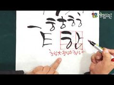 [캘리그라피] 초보도 쉽게 따라 할 수 있는 글샘처리의 캘리그라피 강좌 #11 - YouTube Doodle Lettering, Lettering Design, Hand Lettering, K Calligraphy, Doodles, Collage, Watercolor, Pattern, Drawings