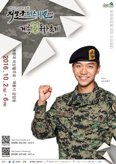 2016 Ground Forces Festival HQ Posters 2 – Lee Seung Gi | Everything Lee Seung… Lee Seung Gi, Thank You For Caring, Adore You, Korean Celebrities, Actors, My Love, Dancers, Musicians, Posters