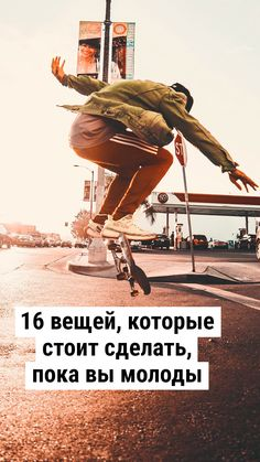 Good Motivation, Motivation Inspiration, Learn Russian, Instagram Blog, Life Organization, Carpe Diem, Self Development, New Life, Outfits For Teens