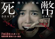 Death Cash -Minami Yuka is a university student. She has the ability to see other people's deaths. One day, her friend suddenly dies. There are 10,000 yen bills littered around her friend's dead body. There's also black stains on the 10,000 yen bills. Since then, more people around Yuka die mysteriously. Yuka and Detective Wakamoto Takeshi chase the mysterious deaths together.