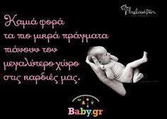 Τα πιο μικρά πράγματα πιάνουν τον μεγαλύτερο χώρο στις καρδιές μας! <3 Deep Thoughts, Words, Mothers, Movie Posters, Baby, Film Poster, Popcorn Posters, Newborns, Infant