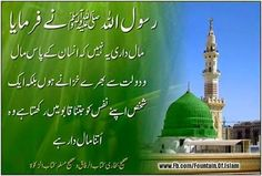 Best Islamic Quotes, Islamic Phrases, Islamic Love Quotes, Allah Islam, Islam Quran, Eid Milad Un Nabi, Ramadan Wishes, Quran Pak, Islamic Information
