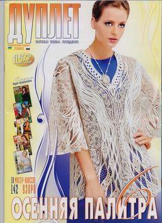 Cardigan Sweater in Crochet pattern magazine Duplet 108 Self Study tutorial