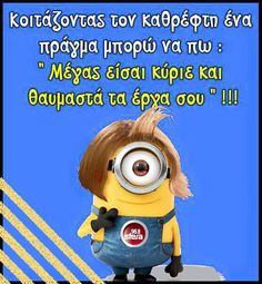 Funny Images, Funny Photos, Ancient Memes, 365 Quotes, Funny Greek Quotes, Kai, Clever Quotes, Twisted Humor, Just Kidding