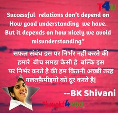 Top 10 Inspirational, Spiritual , BK Shivani quotes in Hindi and English with images. Sister shivani quotes are awesome and very useful for everyday life. All Quotes, Motivational Quotes, Inspirational Quotes, Bk Shivani Quotes, Genius Quotes, Om Shanti Om, Zindagi Quotes, English Quotes, Good People