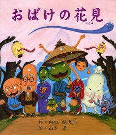 How I love Japanese children's books.