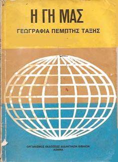 e-mama.gr   Παλιά βιβλία του δημοτικού - e-mama.gr