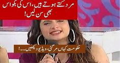 """Another video hits social media in which an actress says husbands are dogs and wives should spend this eid with their pets """"husband"""". She was invited in a Eid show where she joked about husbands."""