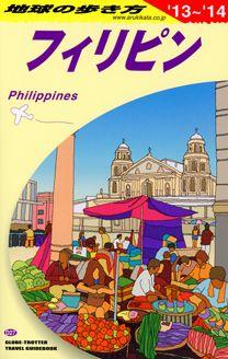 Earthwalk book Philippines, Books, Libros, Book, Book Illustrations, Libri