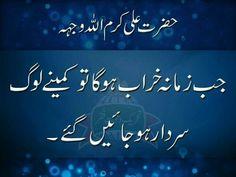.... Hazrat Ali Sayings, Imam Ali Quotes, Urdu Quotes, Islamic Quotes, Fatima Zahra, Silent Words, Mola Ali, Sufi Poetry, Islam Hadith