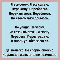 Poem Quotes, Wise Quotes, Motivational Quotes, Inspirational Quotes, The Words, Cool Words, Russian Quotes, Biblical Verses, L Love You