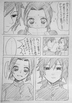 Twitter Cute Anime Coupes, Anime Demon, Anime Ships, Fujoshi, Doujinshi, Anime Couples, Character Art, Anime Art, Love Days