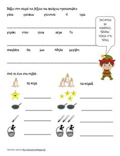 Greek Language, Book Activities, Special Education, Learning, School, Books, Kids, Young Children, Libros