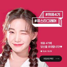 어퓨 #서포터즈 #위퓨4기 모집!  활동 내용 신제품 또는 주제별 리뷰 작성 (월 1~2회... Page Design, Book Design, Layout Design, Web Design, Graphic Design, Event Banner, Web Banner, Korean Design, Poster Design Inspiration