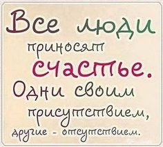 Great Words, Wise Words, Russian Quotes, Brainy Quotes, Life Symbol, Daily Scripture, Some Quotes, Good Thoughts, People Quotes