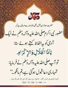 Prophet Muhammad Quotes, Hadith Quotes, Quran Quotes Love, Muslim Quotes, Religious Quotes, Urdu Quotes, Ali Quotes, Qoutes, Best Islamic Quotes