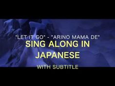 """Let It Go"" in Japanese - Sing along with subtitle! - YouTube"