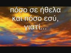 Miss You Mom, Love Mom, Mom And Dad, Love You Gif, Greek Music, With All My Heart, In Loving Memory, Best Songs, I Missed