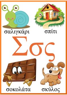 Learn Greek, Greek Language, Infant Activities, Primary School, Back To School, Crafts For Kids, Teaching, Education, Children